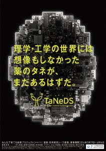 taneds_poster_ic-724x1024