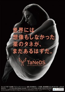 taneds_poster_woman-724x1024